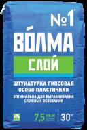 Штукатурка Волма-слой 30 кг /45/ г.ВОЛГОГРАД