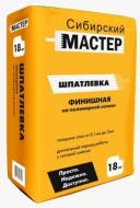 СИБИРСКИЙ МАСТЕР Шпатлевка ФИНИШНАЯ 18кг /64/