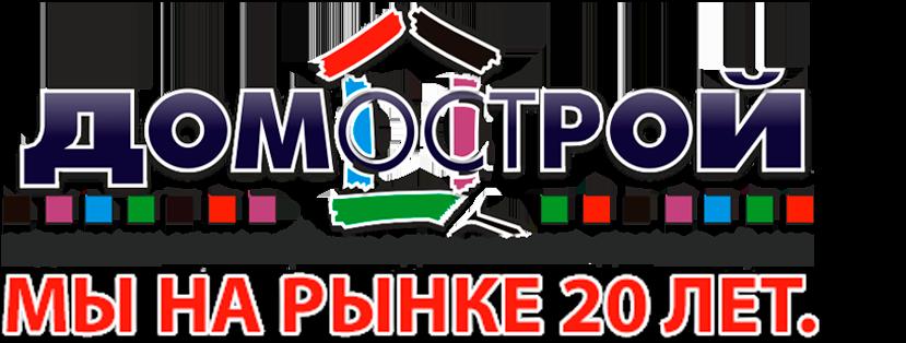Стройматериалы. Интернет-магазин стройматериалов Домострой в Омске